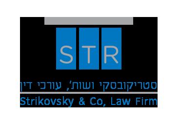 סטריקובסקי ושות' Logo